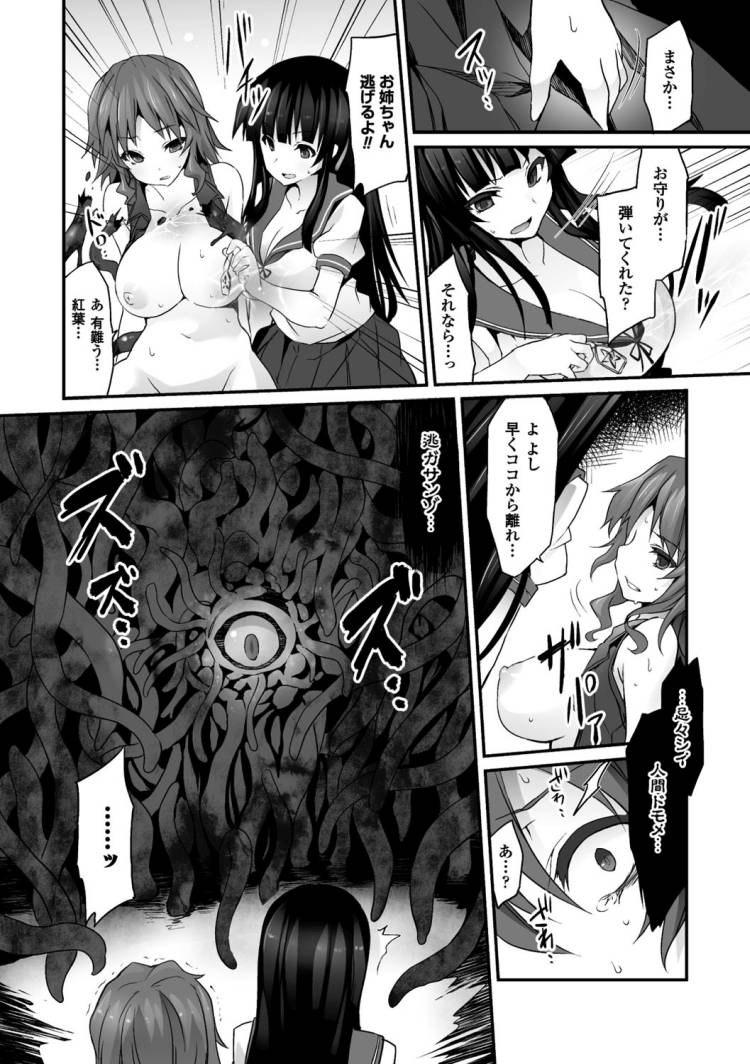 触手 らめぇ エロ同人誌情報館010