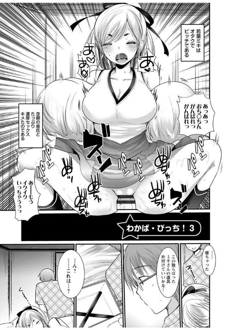 オタク彼女の作り方 エロ同人誌情報館001
