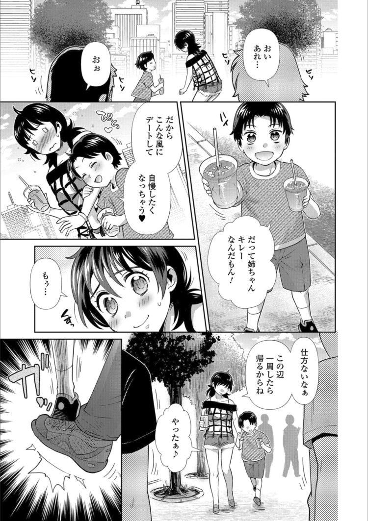 お姉さんの大股ひらき エロ同人誌情報館003