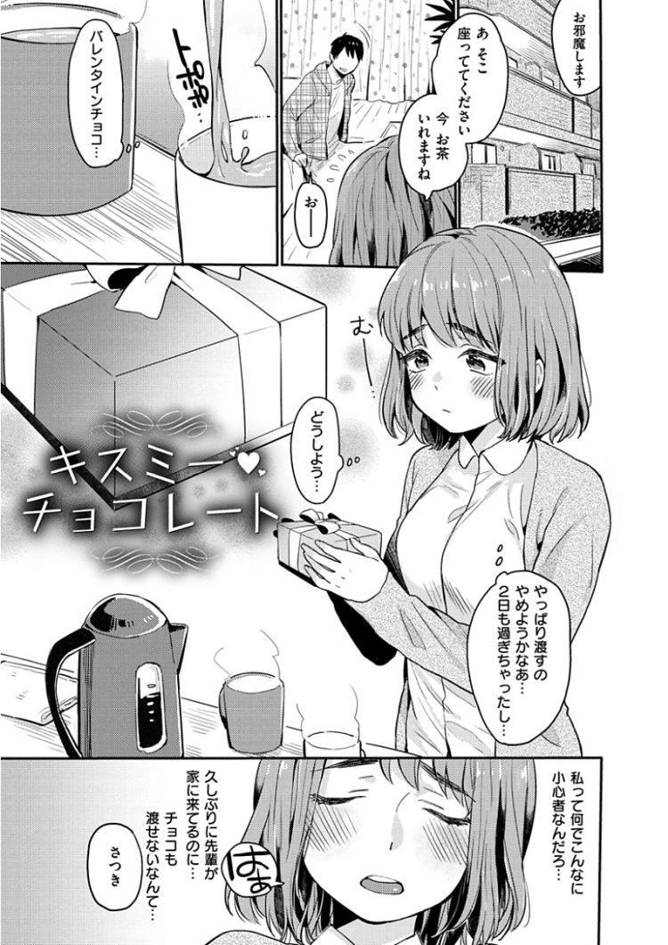 べろちゅーからの射精 エロ同人誌情報館001