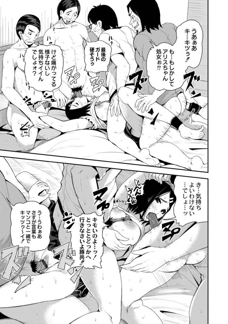 おやじ狩り 返り討ち エロ同人誌情報館009