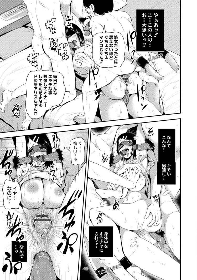 おやじ狩り 返り討ち エロ同人誌情報館017