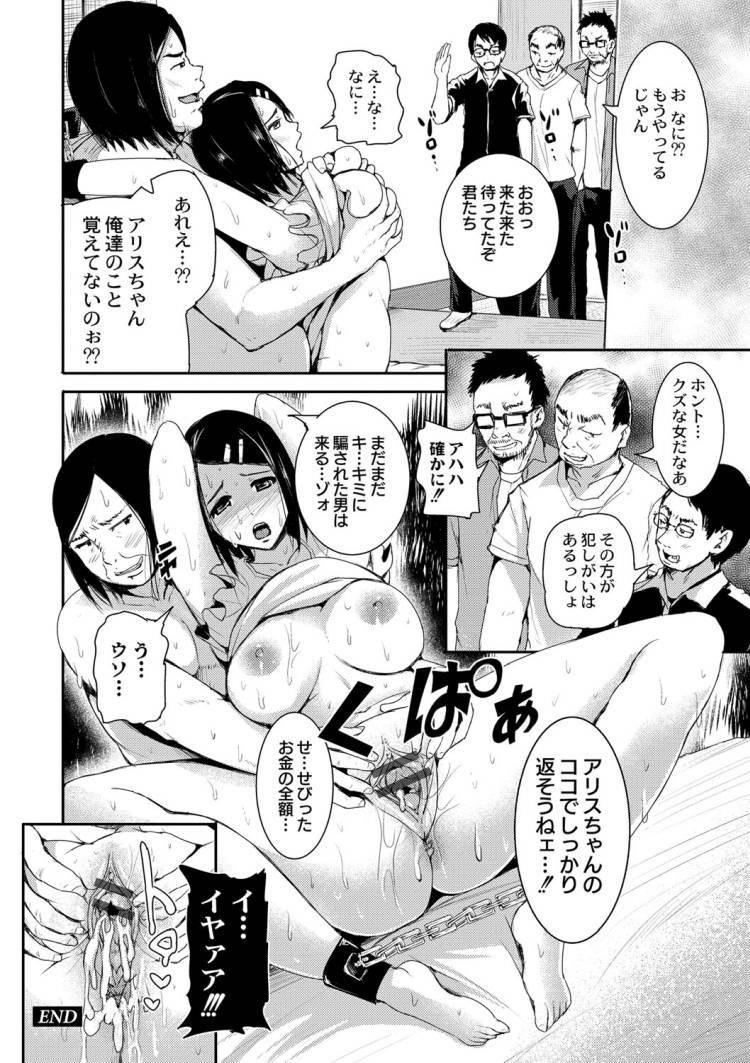 おやじ狩り 返り討ち エロ同人誌情報館020