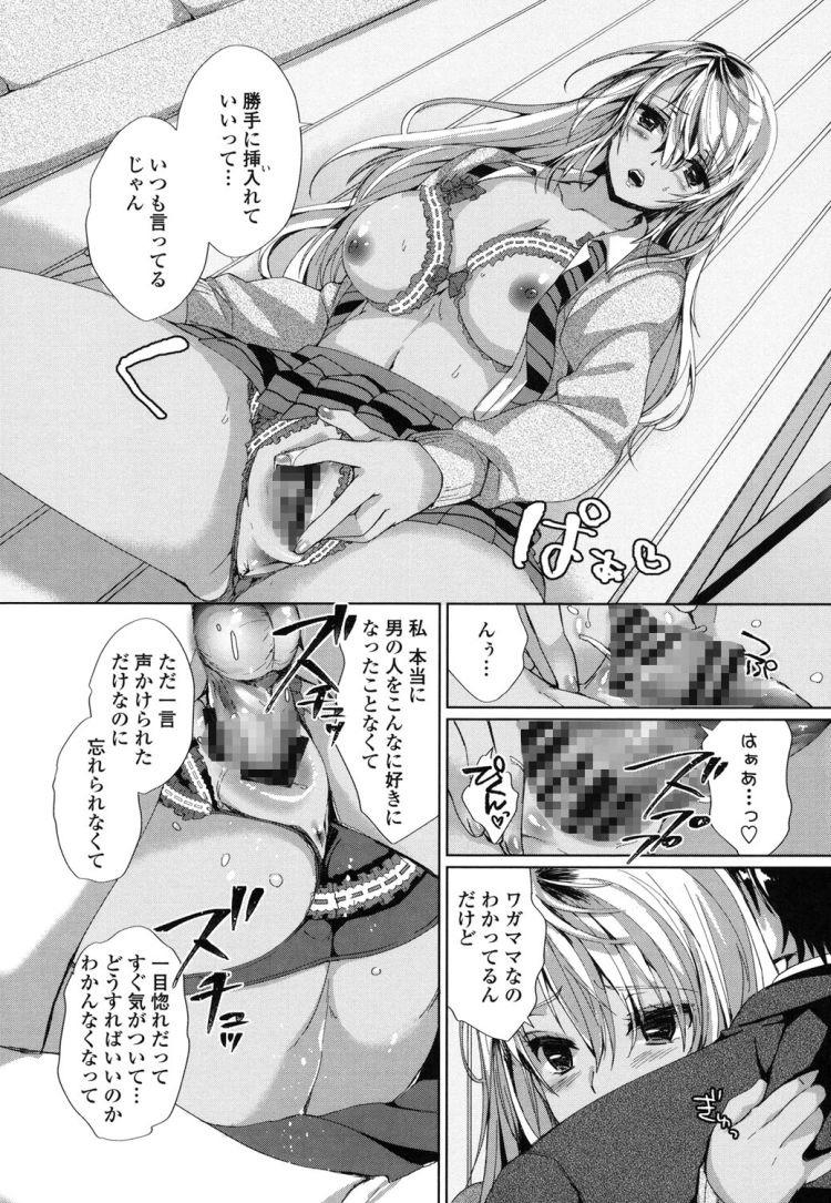 女子高校生せっくす エロ同人誌情報館013