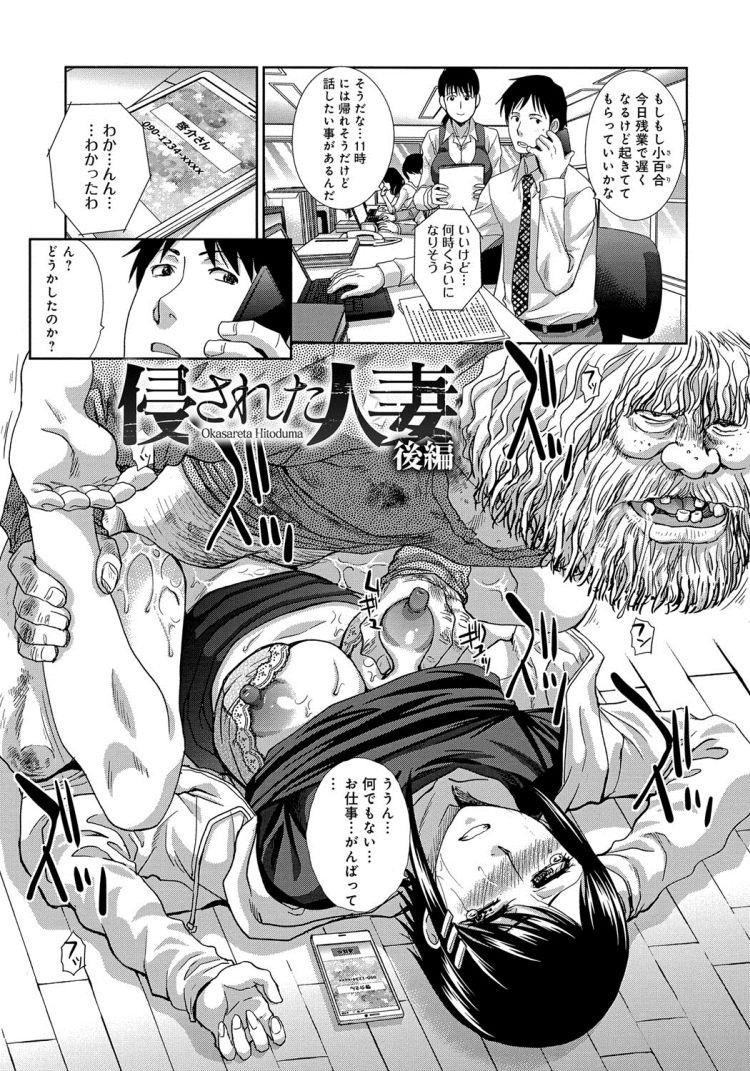 侵される新妻 エロ同人誌情報館001