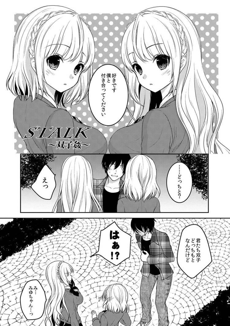双子姉妹どんぶり エロ同人誌情報館001