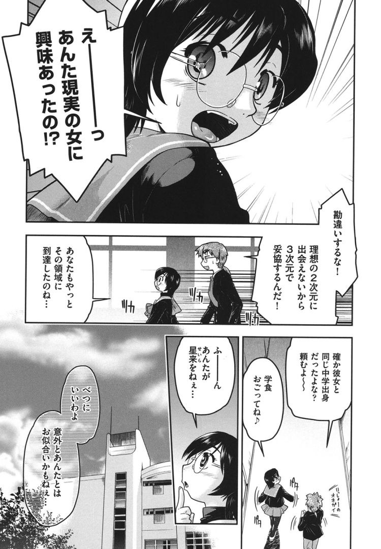 二重人格 キャラ エロ同人誌情報館001
