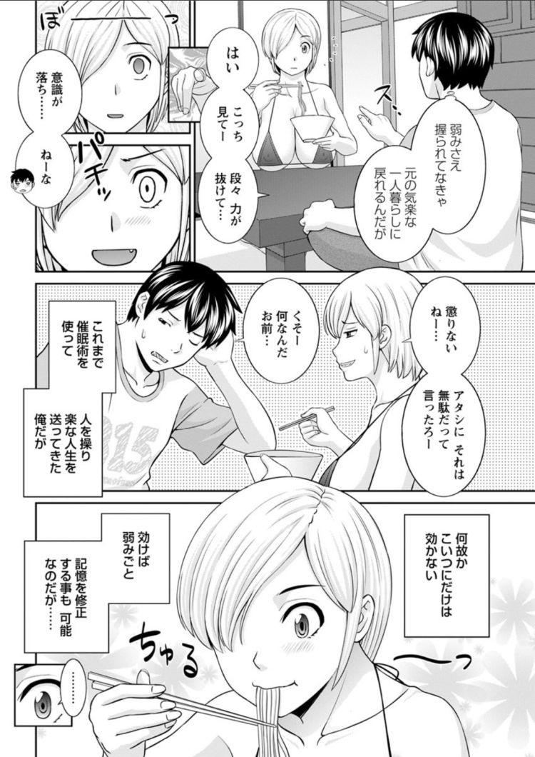 催眠性指導 アニメ エロ同人誌情報館002