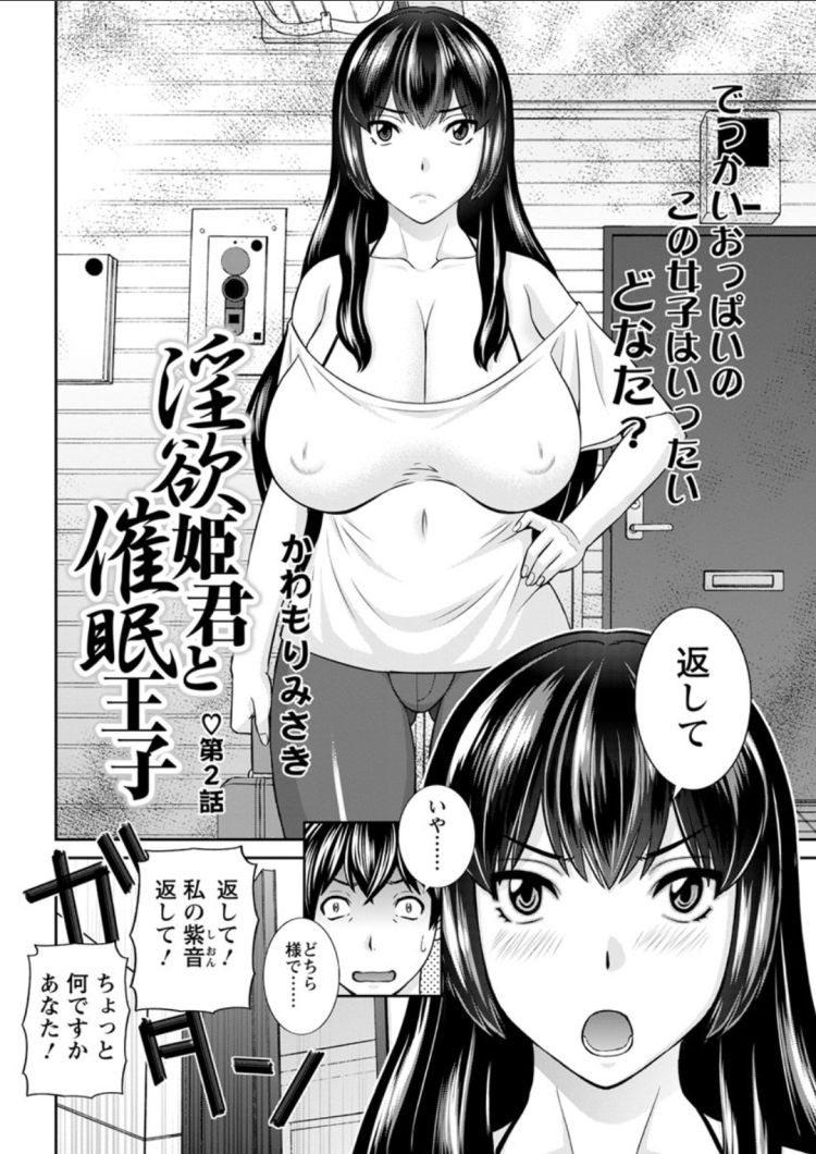 催眠性指導 アニメ エロ同人誌情報館004