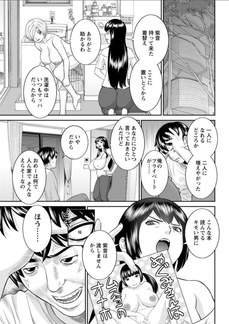 催眠性指導 アニメ エロ同人誌情報館007