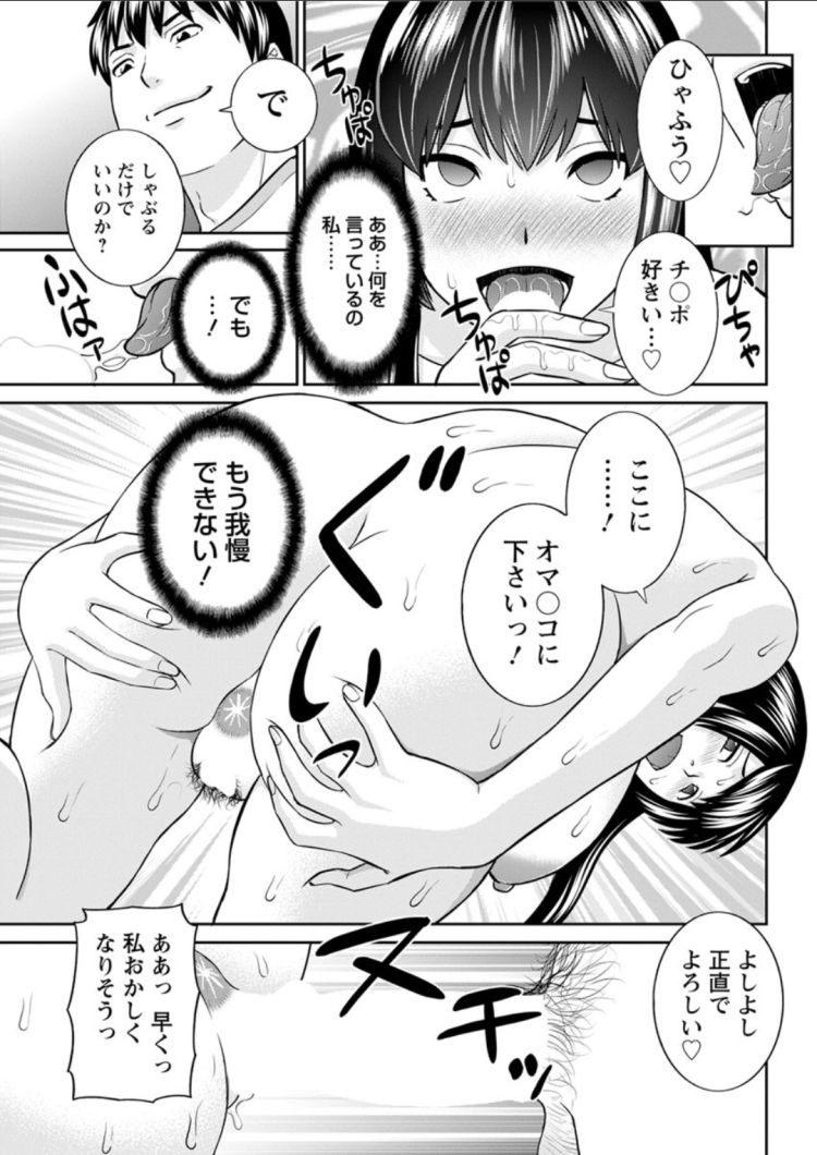催眠性指導 アニメ エロ同人誌情報館015
