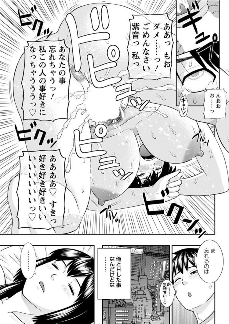 催眠性指導 アニメ エロ同人誌情報館017