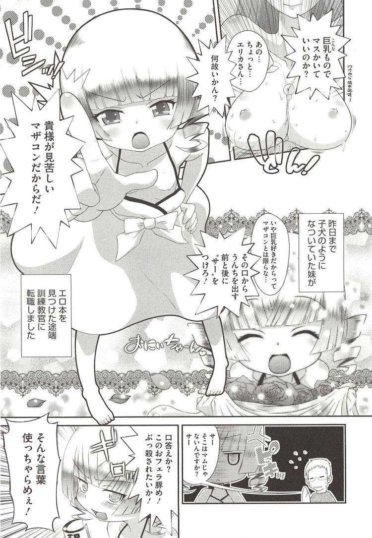 穴る舐め 妹 エロ同人誌情報館001