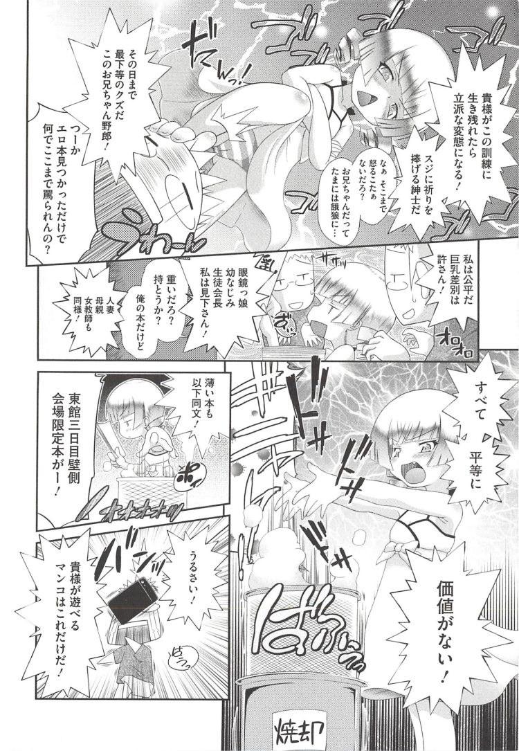 穴る舐め 妹 エロ同人誌情報館002