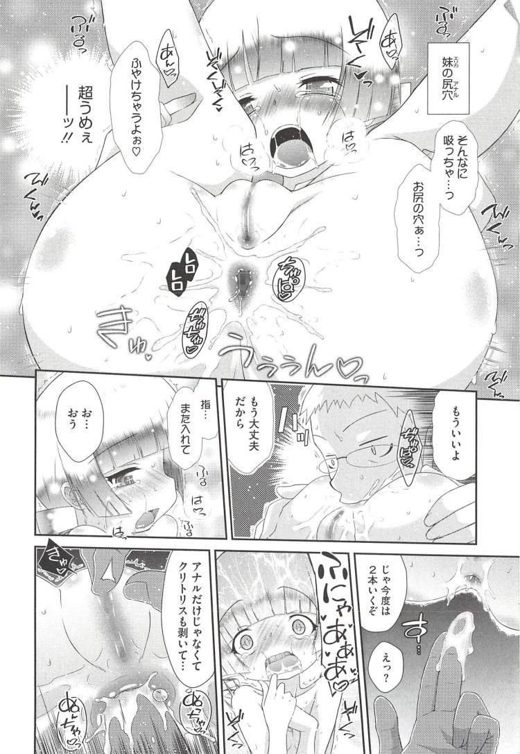 穴る舐め 妹 エロ同人誌情報館008
