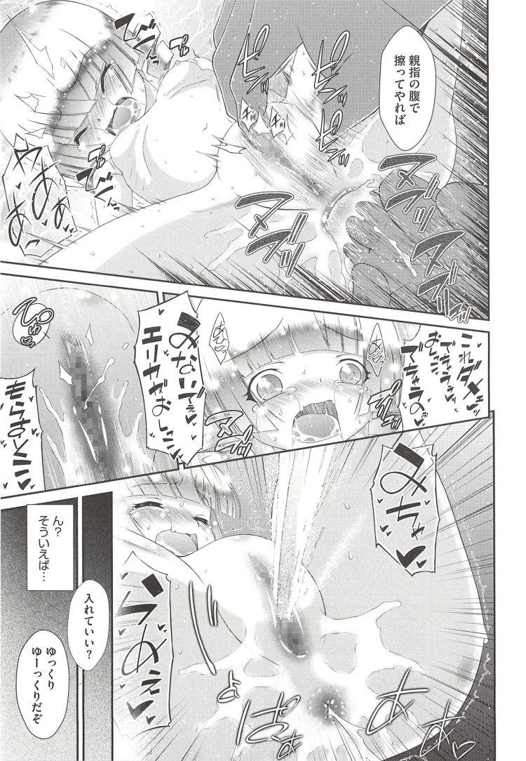 穴る舐め 妹 エロ同人誌情報館009