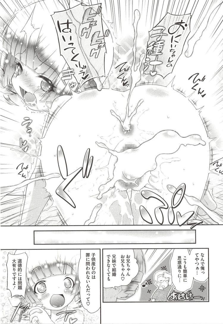 穴る舐め 妹 エロ同人誌情報館019