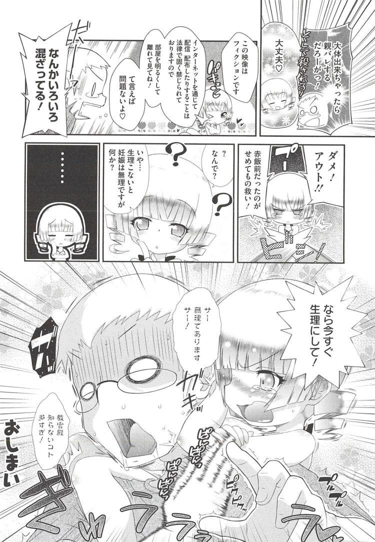 穴る舐め 妹 エロ同人誌情報館020