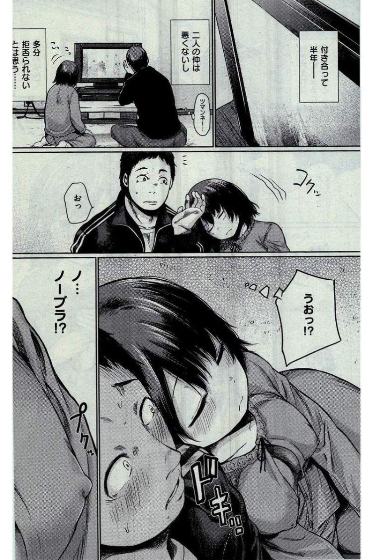 奥手な男性 キス エロ同人誌情報館002