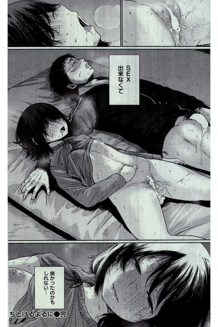 奥手な男性 キス エロ同人誌情報館020