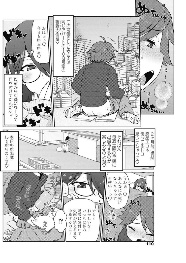 オなホールショタ エロ同人誌情報館002