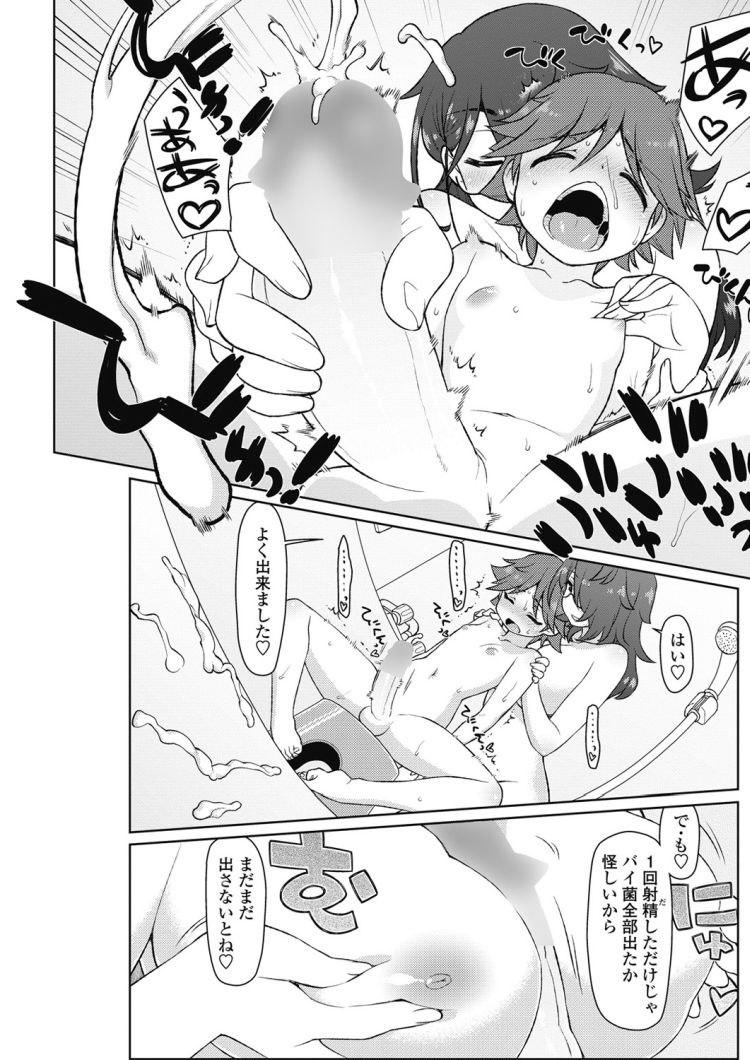 オなホールショタ エロ同人誌情報館009