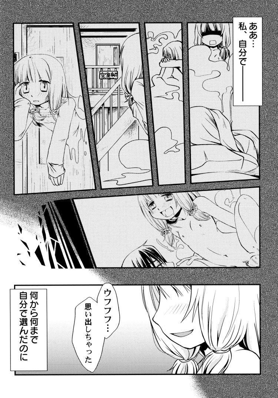 げきかわ中だし エロ同人誌情報館014