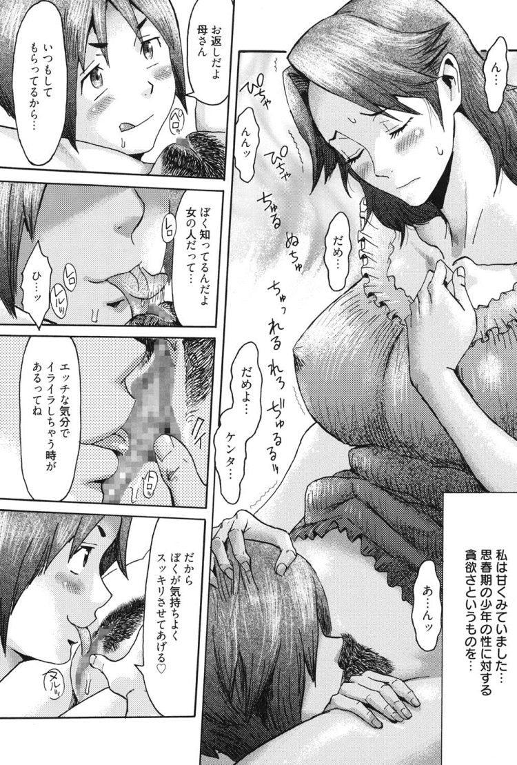 ぼしそうかん エロ同人誌情報館010