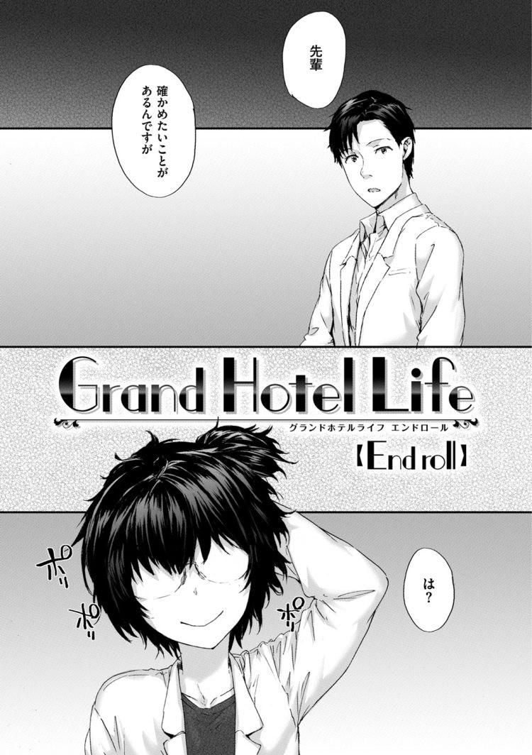 高級ホテル シックスナイン エロ同人誌情報館001