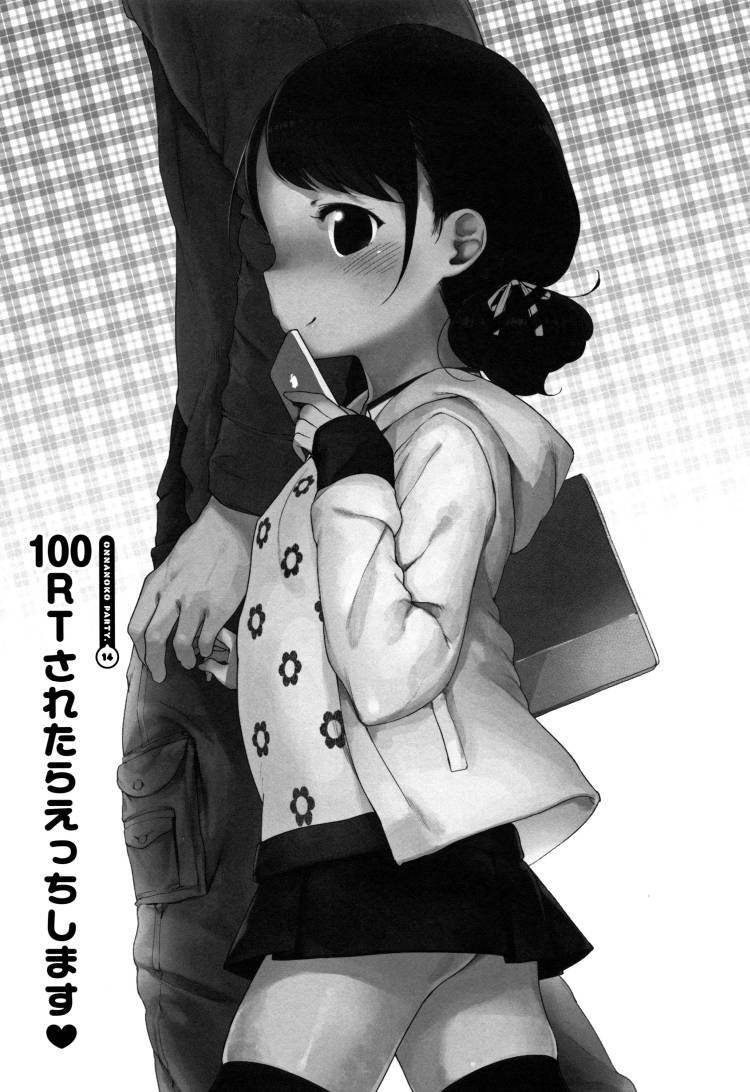 裏アカ jc3ツイッター エロ同人誌情報館001