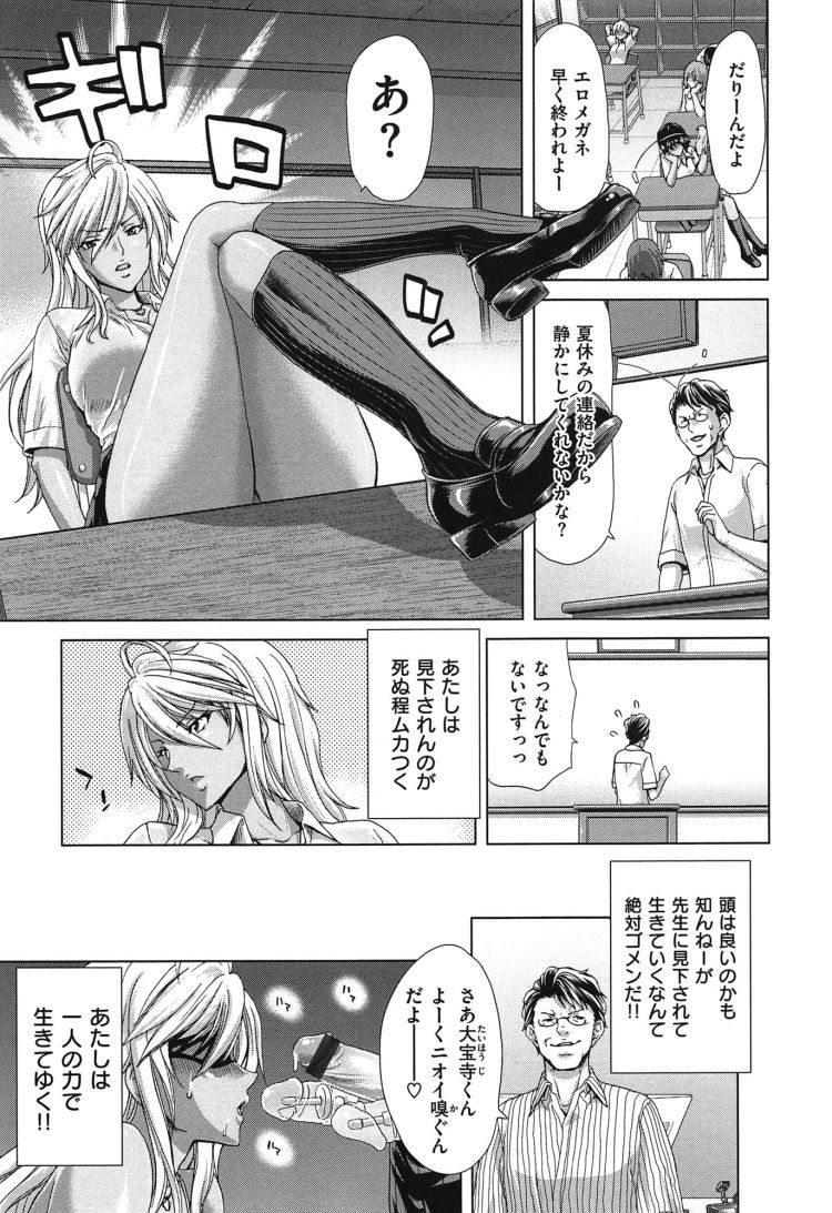 ヤンキー女子高校生 エロ同人誌情報館001