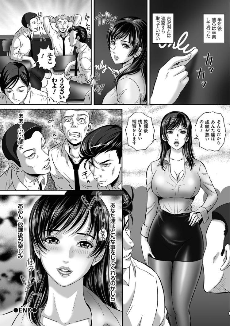 無理矢理 絵炉漫画 エロ同人誌情報館018