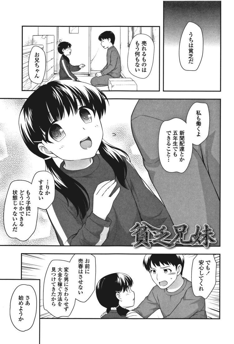 幼い兄妹近親無料 エロ同人誌情報館001