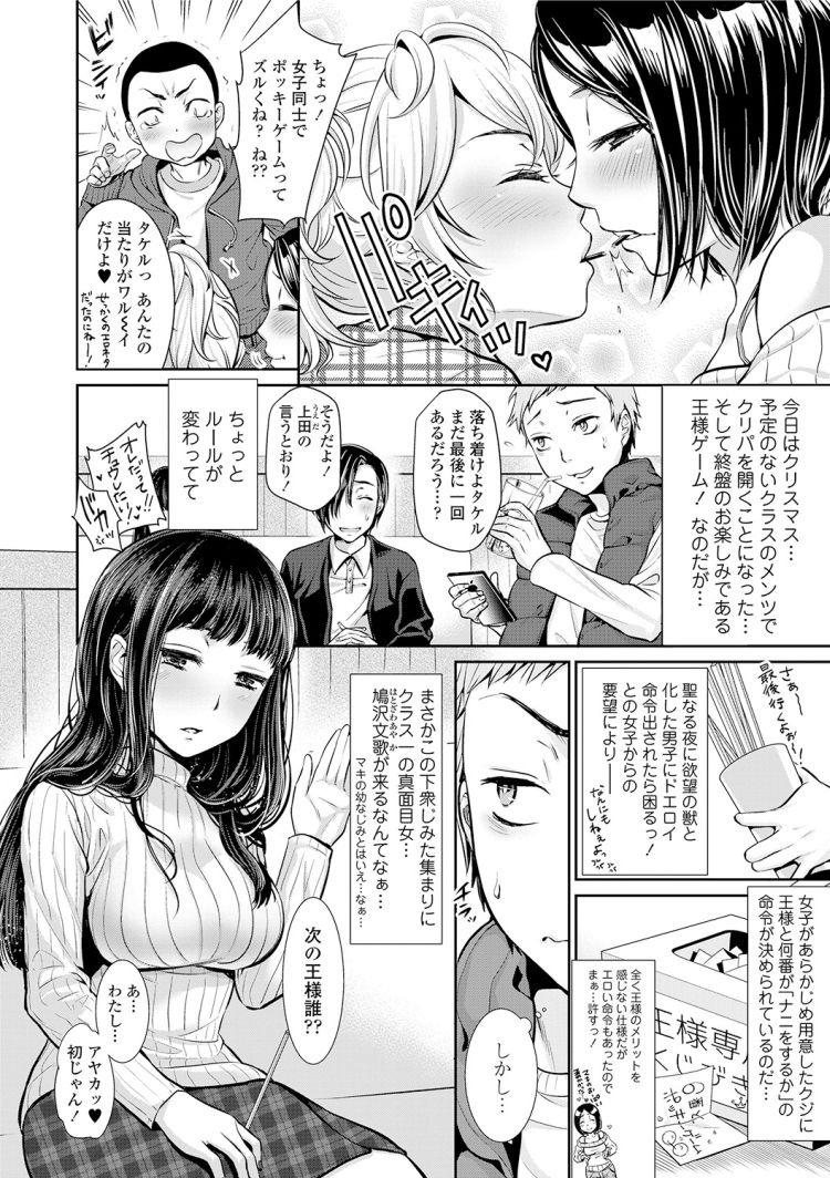 王様ゲーム jk 仕組んだ エロ同人誌情報館002