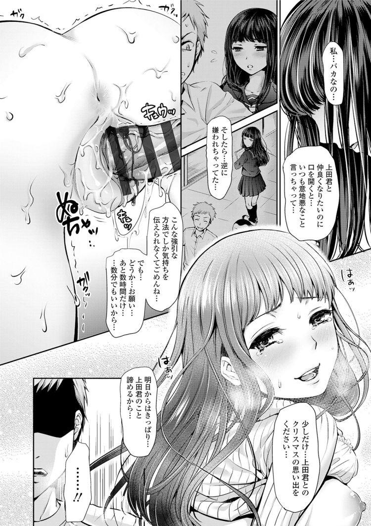 王様ゲーム jk 仕組んだ エロ同人誌情報館014