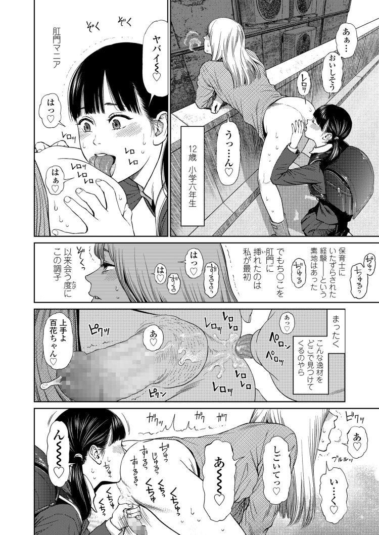 無料ロリコンセツクス画像 エロ同人誌情報館004