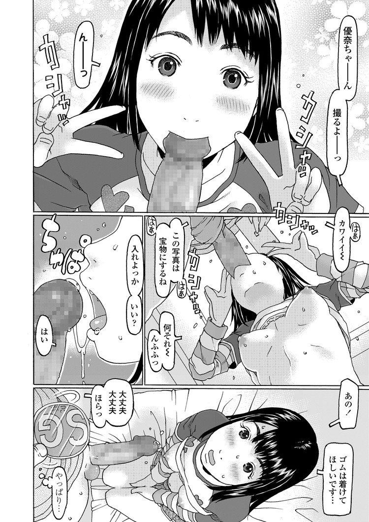 無料援助交配漫画 エロ同人誌情報館10