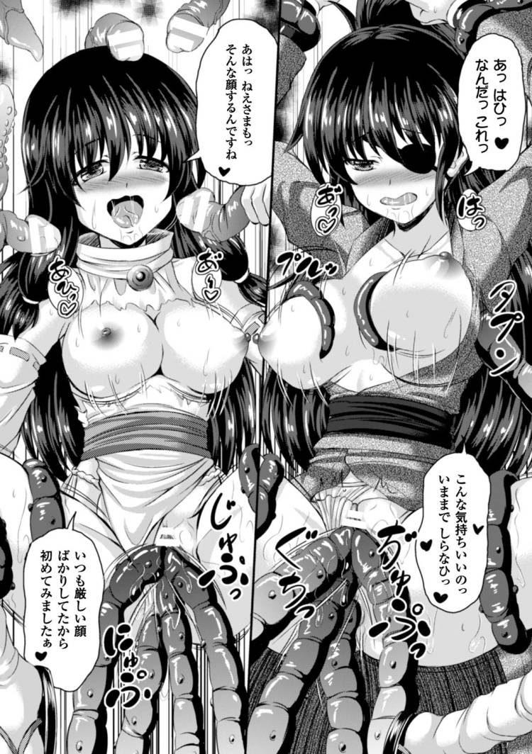 無料触手洗脳漫画 エロ同人誌情報館012