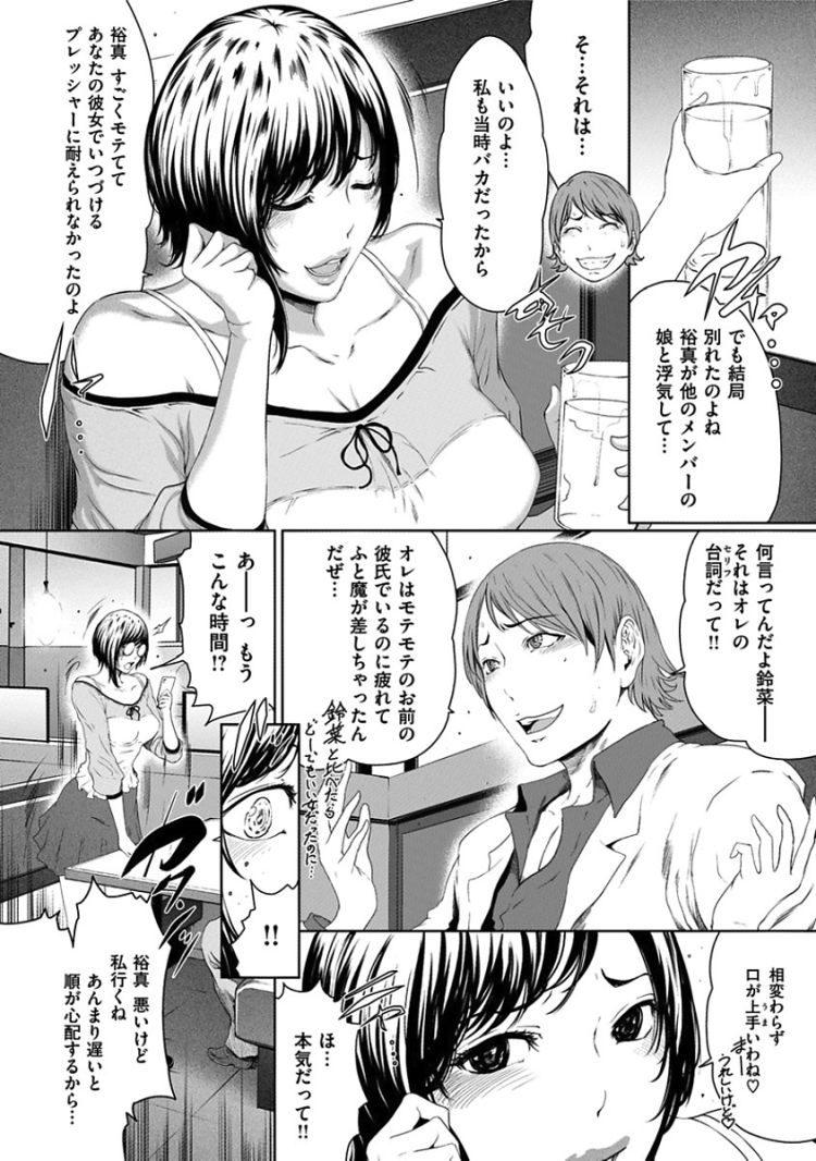 無料ネトラレ漫画 ベスト エロ同人誌情報館004
