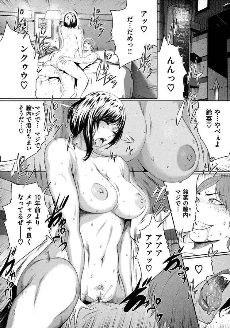 無料ネトラレ漫画 ベスト エロ同人誌情報館006