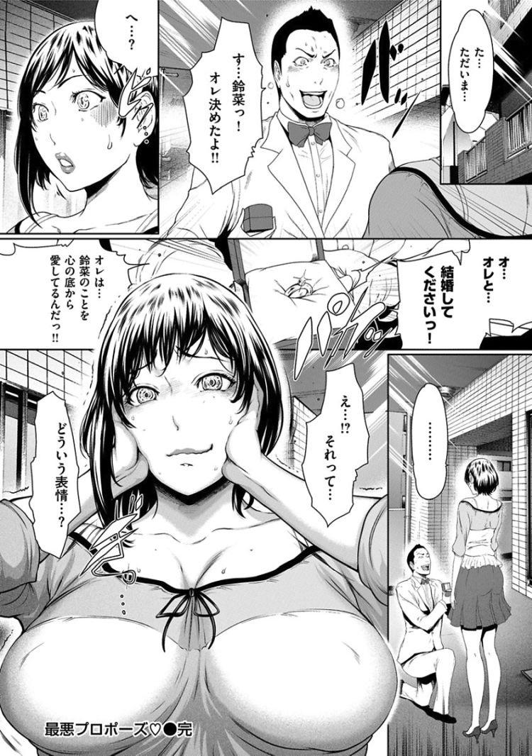 無料ネトラレ漫画 ベスト エロ同人誌情報館016