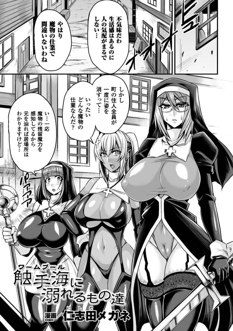 無料触手洗脳漫画 エロ同人誌情報館001