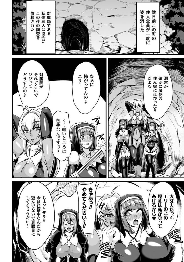 無料触手洗脳漫画 エロ同人誌情報館002