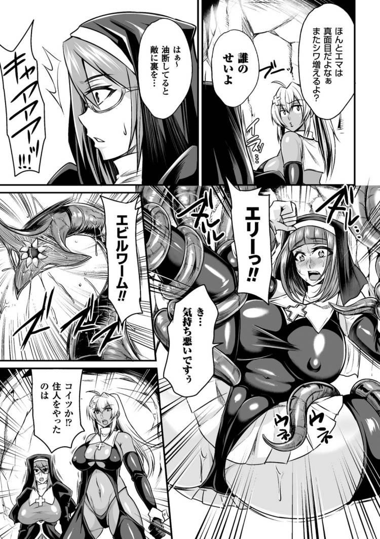 無料触手洗脳漫画 エロ同人誌情報館003