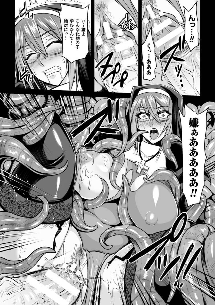 無料触手洗脳漫画 エロ同人誌情報館014
