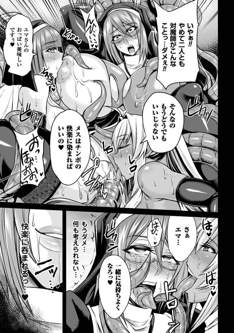無料触手洗脳漫画 エロ同人誌情報館017