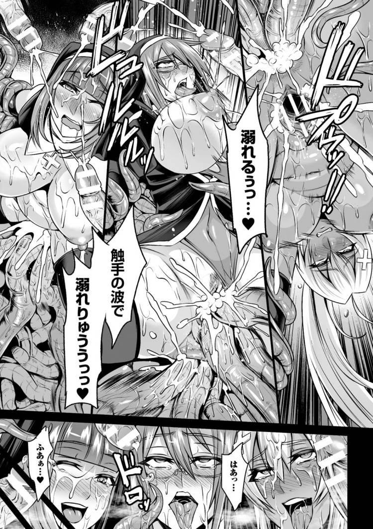 無料触手洗脳漫画 エロ同人誌情報館019