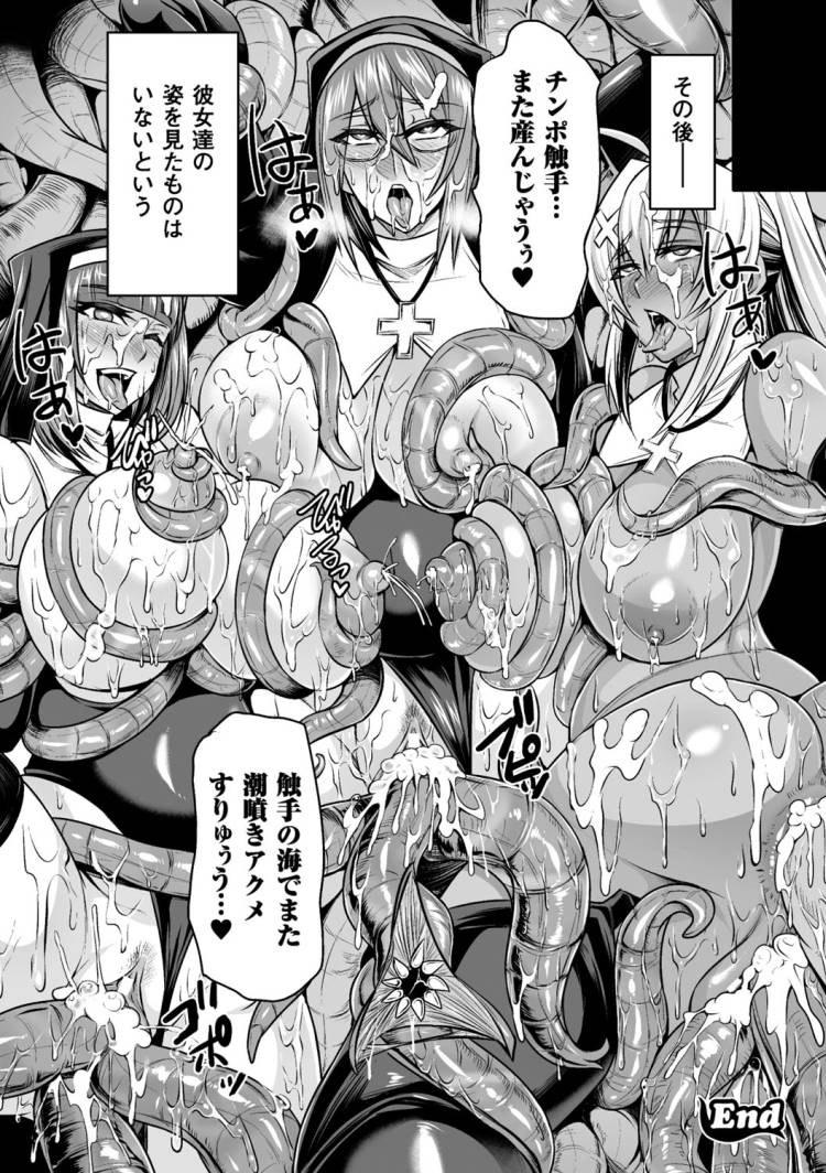 無料触手洗脳漫画 エロ同人誌情報館020
