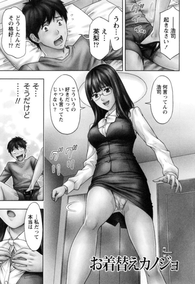 【無料腰を浮かせるクンニエロ漫画】「だめぇ…私がイクまでガマンするの♥」夢にまで見た彼女との制服セックスが夢以上の痴女全快で素晴らしい一夜に【エロ同人誌情報館 24枚】
