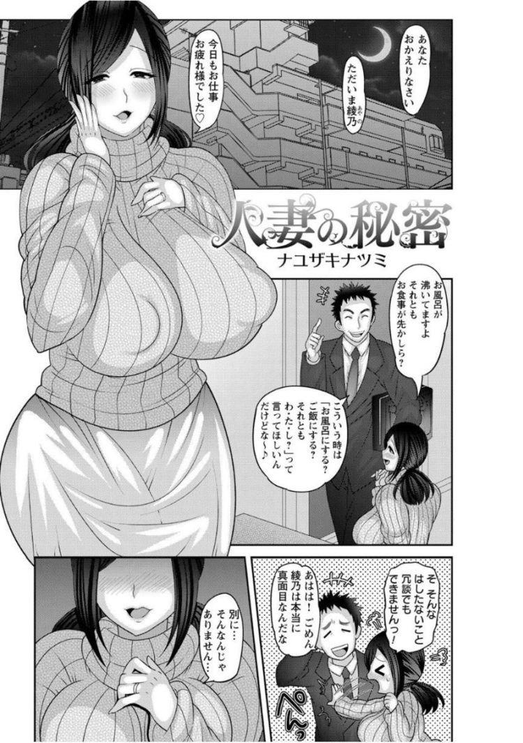 無料露出狂想曲 羞恥娘はお外が好き編 ヌける無料漫画喫茶001